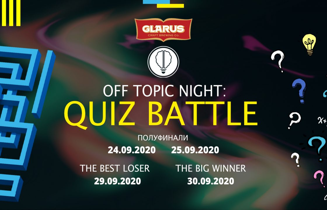 OFF Topic | Quiz Battle vol. 21 3 | Innovator Coworking Space