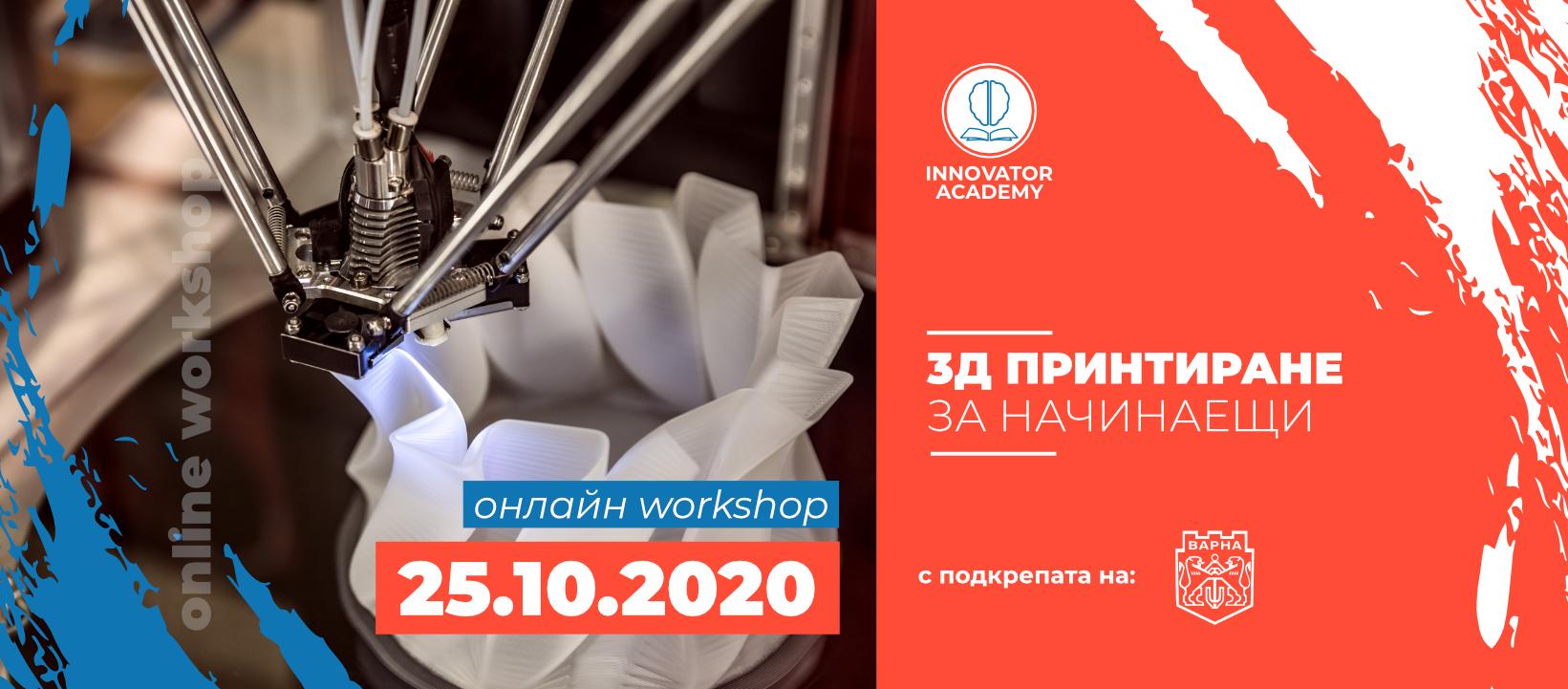 3D принтиране за начинаещи | Workshop 1 | Innovator Coworking Space