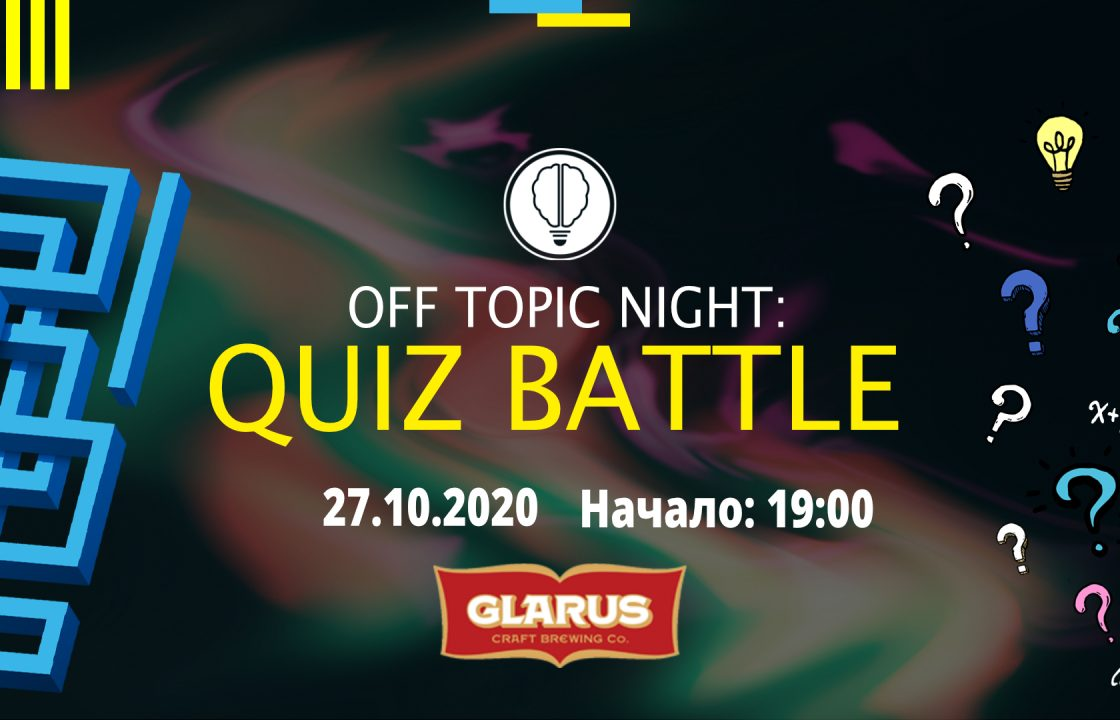 OFF Topic | Quiz Battle vol. 22 1 | Innovator Coworking Space